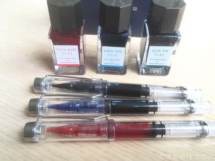 WING SUNGの筆ペン万年毛筆とirosizukuインク3色セット
