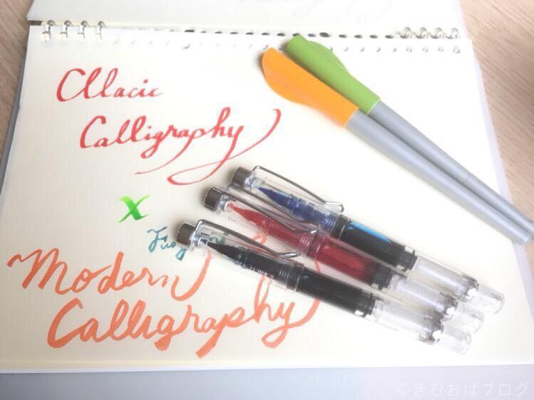 クラッシックカリグラフィーとモダンカリグラフィーの例と使用ペン