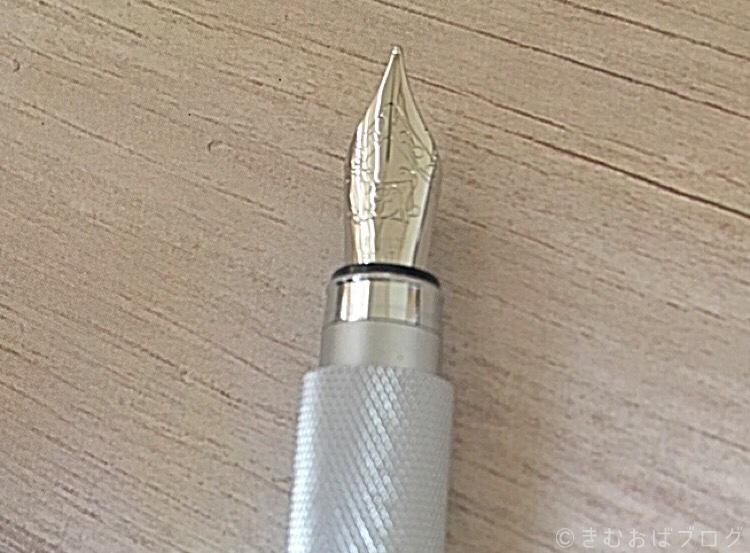 無印良品のアルミ丸軸万年筆のペン先