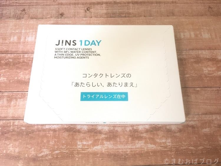 JINS コンタクト「JINSワンデー」トライアルレンズキット