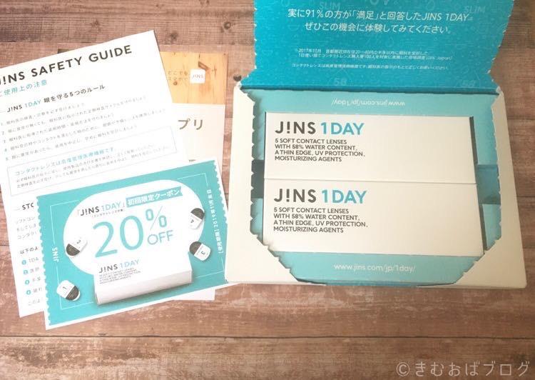 JINS コンタクト「JINSワンデー」お試し5日分 箱の中身