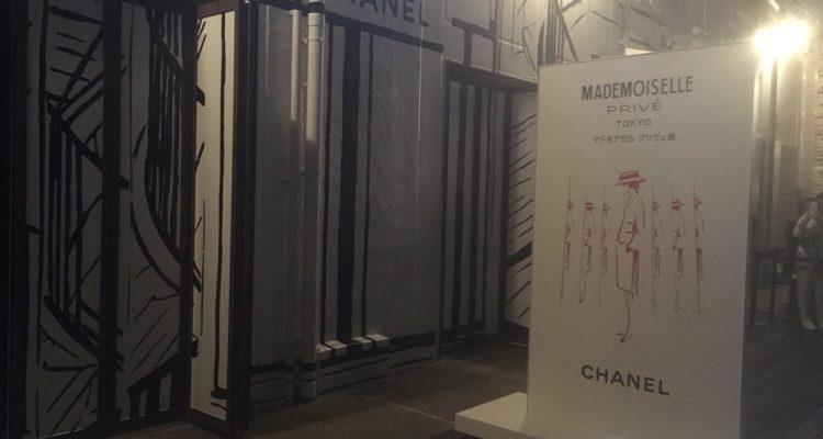シャネル マドモアゼルプリヴェ展 東京 天王洲アイルB&C HALL