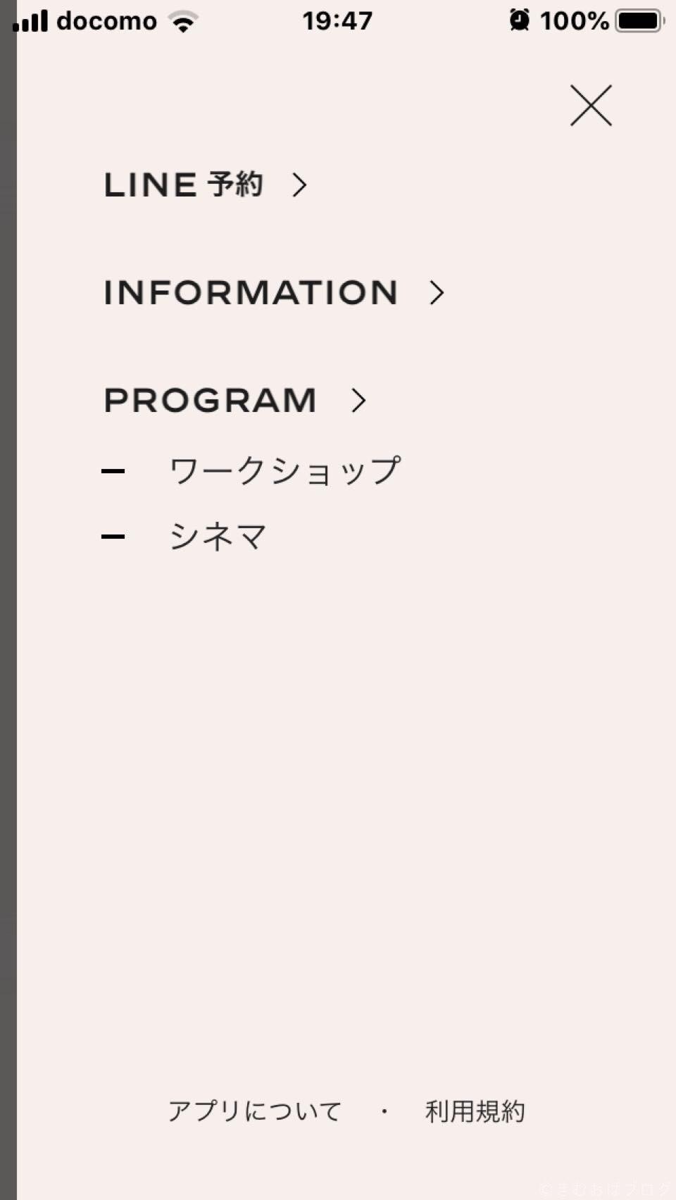 シャネル マドモアゼルプリヴェ展 東京 アプリ画面