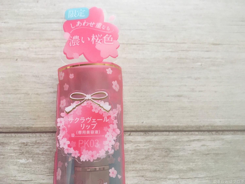 パラドゥ サクラヴェールリップ 桜祈願済み 限定色 PK03 しあわせ重なる濃い桜色 外観アップ