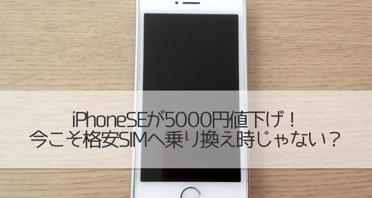 iPhoneSEが5000円値下げ今こそ格安SIMへ乗り換え時じゃない?