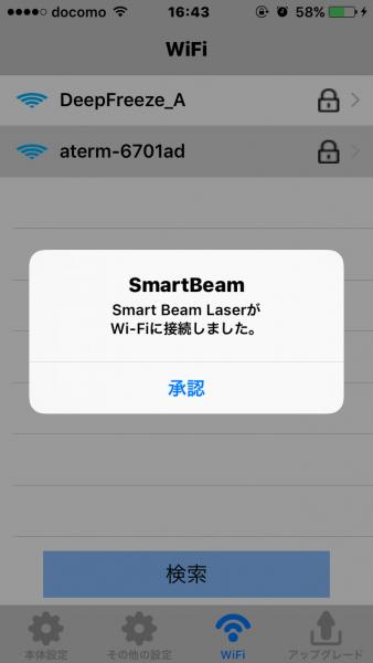 Smart Beam Laserアプリネットワーク設定完了画面