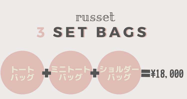 russet 3set bag