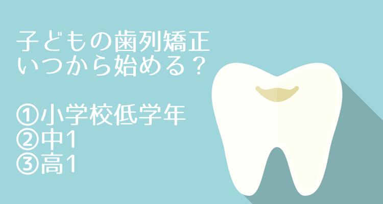 子どもの歯列矯正をいつから始めるべきか