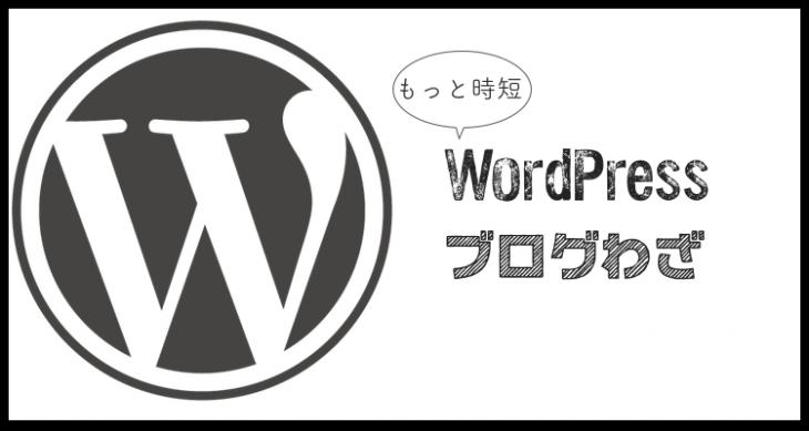 WordPressでのブログ小技