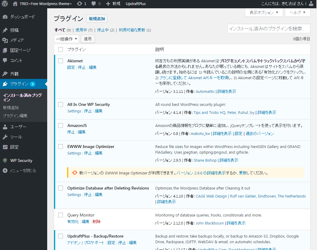 wordpress4.6 shiny updates