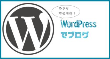 WordPressでのブログ運営での稼ぐネタを提供