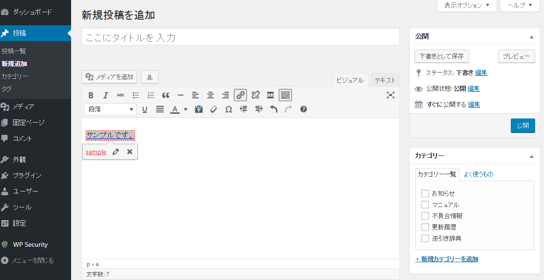 wordpress 4.6 Broken Link Checker