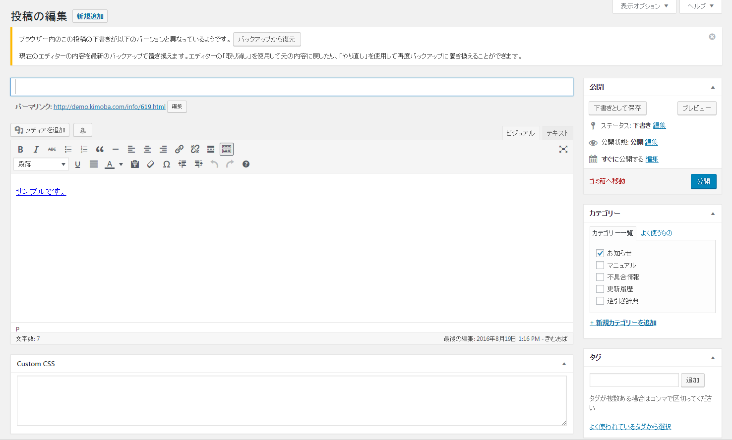 wordpress 4.6 自動保存