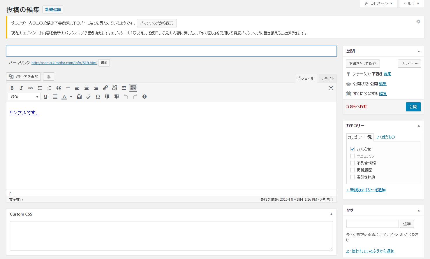 wordpress 4.6 自動保存