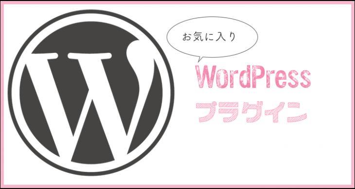 wordpressお気に入りプラグイン情報
