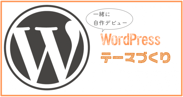 wordpressテーマ作成方法
