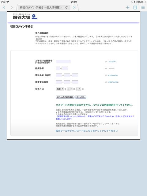 四谷大塚YTネット初回ログイン設定