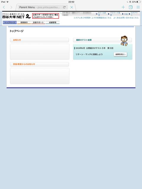 四谷大塚YTネットログイン後画面