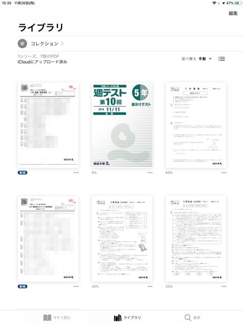 YT週テスト結果をApple Booksアプリへコピーしておくといつでも見直しが可能